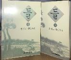 들 상,하 세트 (총2권) / 윤정모 / 1992.08(초판)