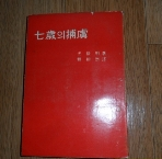 칠세의 포로(七歲의捕虜)/1967년초판본/실사진첨부 /105