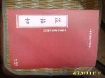 대한불교조계종 출판사 교육원 편 / 아함경 (불학총서 1) -96년.초판