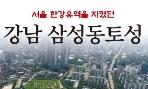 서울 한강유역을 지켰던 강남 삼성동토성 - 2019