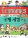 경제 체험 학습 - 별책부록, 지식똑똑 경제.리더십 탐구 42 (아동/큰책/양장본/2)