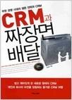CRM과 짜장면 배달 - 무한 경쟁 시대의 생존 전략과 CRM