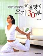 최윤영의 요가 30분 - 몸이 아름다워지는 (건강/2)