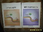 한국전기기술인협회 2권/ 전기설비 기술기준. 배전반 및 발전기 유지보수 -사진. 꼭상세란참조