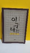 이규태 코너(1999~2001)