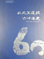 이북5도정60년사