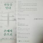 전통을 잇다_손에서 손으로 (2017 국가무형문화재 이수자 작품전)