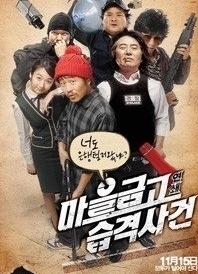 마을금고 연쇄 습격 사건 - DVD