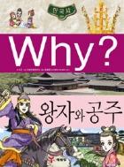 Why? 한국사 왕자와 공주 (아동만화)