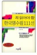 꼭 읽어야 할 한국 명수필 111선 - 대한출판문화협회 청소년도서 선정도서 초판 6쇄