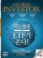 글로벌 인베스터 GLOBAL INVESTOR 2018년 54호