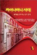 차이나머니 시대 - 세계를 움직이는 중국 경제 노무라증권 금융경제연구소 최고의 중국전문 애널리스트가 분석한 중국 경제의 현상과 미래에 관한 예측을 담고 있다 1판1쇄