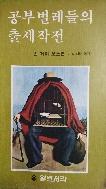 공부벌레들의 출세작전 초판(1980년)