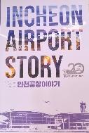 대한민국 나들목 인천공항이야기