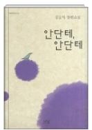 안단테 안단테 - 김동익 장편소설(양장본) 1쇄 발행