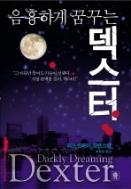 음흉하게 꿈꾸는 덱스터 / 제프 린제이 / 2007.12
