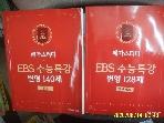 메가스터디 2책/ EBS 수능특강 변형 140제 영어 + 변형 128제 영어독해연습 + 부록 -사진.꼭상세란참조