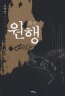 원행 - 조선 역사를 향해 승부수를 던진 정조 정약용은 어떻게 정조의 암살을 막아 냈는가 1판5쇄
