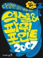 엑셀 & 파워포인트 2007 - 다양한 실무 예제로 배우는, 환상의 콤비, 파워포인트 기본편 (컴퓨터/큰책/상품설명참조/2)