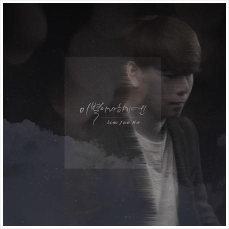 임재호 (Jaylim) - 이별이라 하기엔 (MINI ALBUM) (홍보용 음반)