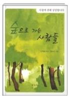 숲으로 가는 사람들 - 숲 속의 현자를 찾아가는 사람들의 짧은 이야기와 편지들 2판1쇄