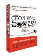 CEO가 원하는 능동형 인간 - 조직에서 일보다 중요한 능동적 인간이 지녀야 할 행동지침 (경영/상품설명참조/2)