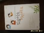 수선재 / 있잖아요 미안해요 / 글 이미연 외 -09년,초판