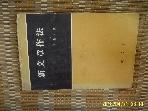 개문사 / 신문장작법 / 윤재천 저 -79년.초판