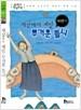 세상에서 제일 무거운 틀니 - 교과서 한국문학 7 (아동/2)