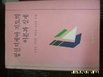 성원사 / 정신지체아 지도의 이론과 실제 / 김정권. 이상춘. 여광응 외 공저 -아래참조