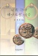 한국 근대 역사소설 연구