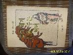 서울서적 / 약대에게 물을 주는 처녀 / 조용기 목사 지음 -91년.초판.꼭상세란참조