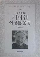 일가 김용기와  가나안 이상촌 운동