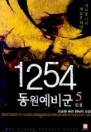 1254 동원예비군1-5(완결)-오승환-