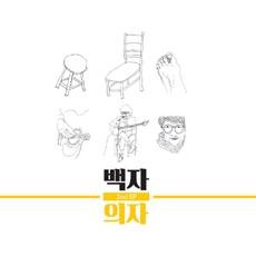 백자 - EP 2집 의자