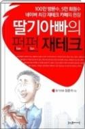 딸기아빠의 펀펀 재테크 - 100만 방문수, 5만 회원수 네이버 최강 재테크 카페의 쥔장 초판1쇄