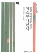 (한일 역사현안 관련) 야스쿠니신사 연구논저 목록