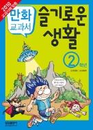 교과서 만화 슬기로운 생활 2학년 (아동만화/2)