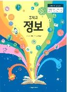 중학교 정보 교과서 (한빛아카데미-김종훈)