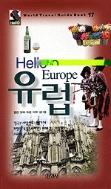 Hello 유럽 (여행/상품설명참조/2)