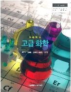 고등학교 고급화학 교과서 (세종특별자치시교육청-박국태)