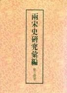 兩宋史硏究彙編 (중문번체 대만판, 1987 초판) 양송사연구휘편