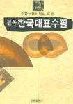 수학능력시험을 위한 필독 한국대표수필 (고등학습/상품설명참조/2)