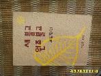 고요한소리 편집부 / 새 불교 원초 불교 교설편(1) -96년.초판.상세란참조