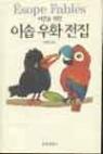 어른을 위한 이솝 우화 전집 (영미소설/상품설명참조/2)