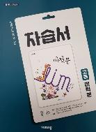 비상 고등학교 미적분 자습서 김원경 15개정