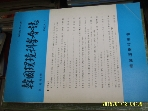 한국환경과학회 / 한국환경과학회지 제1권 제1호 -1992년 7월 -아래참조