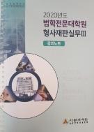 2020년도 법학전문대학원 형사재판실무 Ⅲ - 강의노트