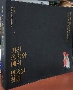기산 풍속화에서 민속을 찾다 - 풍속화 미술 도록 - -2020년 초판-새책수준-아래사진참조-