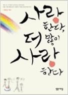 사랑한다 더 많이 사랑한다 - SBS TV 『세상에 이런 일이』에 소개돼 많은 이들의 눈시울을 젖게 했던 최종길 씨와 가족 이야기.  초판8쇄